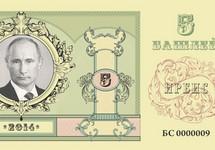 Как казаците си отпечатаха своя валута