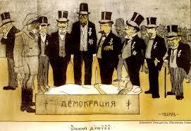 ЕВРОПЕИЗАЦИЯ ПО БАЛКАНСКИ ИЛИ КОЛКО СТРУВА ЗЕСТРАТА НА ВЛАСТТА