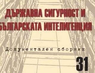 ДС и българската интелигенция