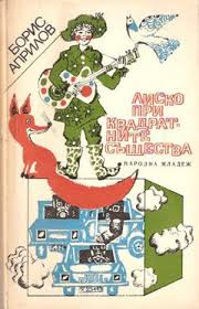 Как Ахото пръв разказа пред българските читатели за кубчето на Рубик?