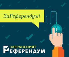 """Само 2100 граждани участваха в допитването на """"Забраненият референдум"""""""