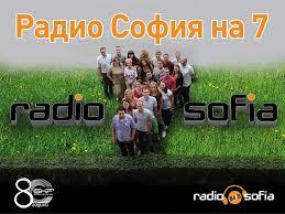"""Кога ще фалира Радио """"София""""?"""