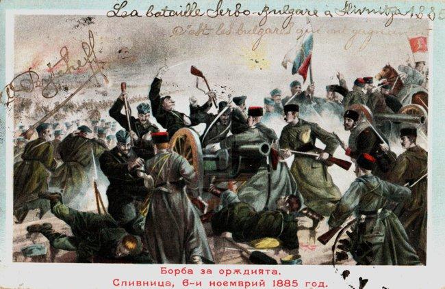 Шести ноември и Сръбско-бъпгарската война