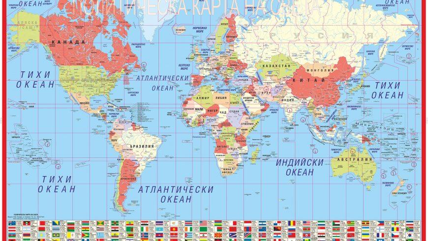 Перспективите и парадоксите пред света