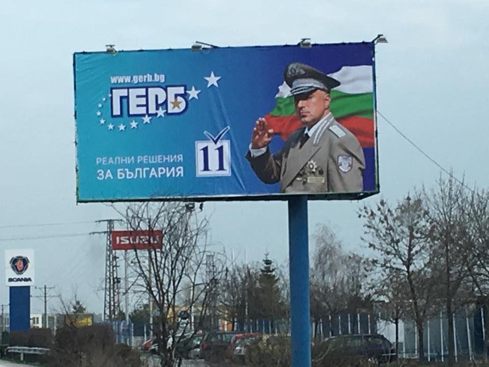 генерал на билборд