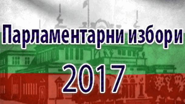 България гласува за 44-то Народно събрание