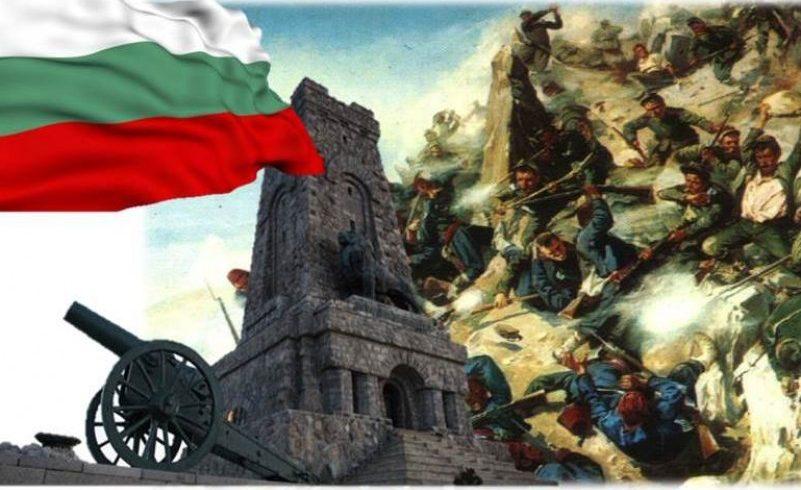 139 години от Освобождението на България