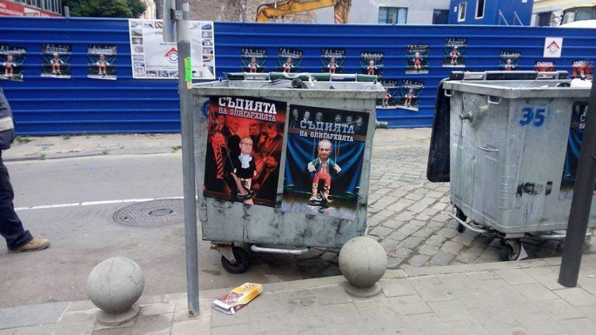"""Плакати срещу Панов в деня за протест срещу модела """"ЦУМгейт"""""""