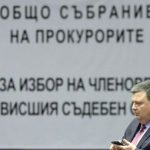 Прокурорите прослушват кандидати за ВСС