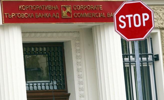 Съдът нареди президентството да предостави стенограмата за КТБ