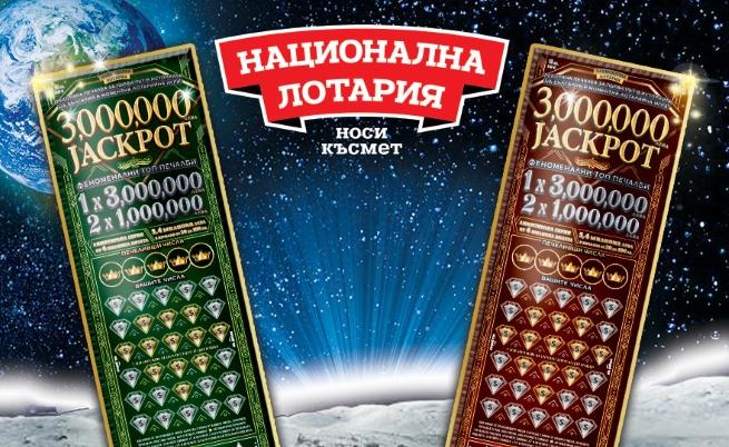 """Според прокуратурата печелившите от игрите на """"Национална лотария"""" са фиктивни лица"""