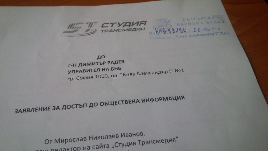 """""""Студия Трансмедия"""" поиска от БНБ имената на участниците в срещите за КТБ"""