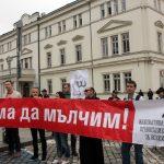"""Протест """"Правосъдие, а не суджуци"""""""