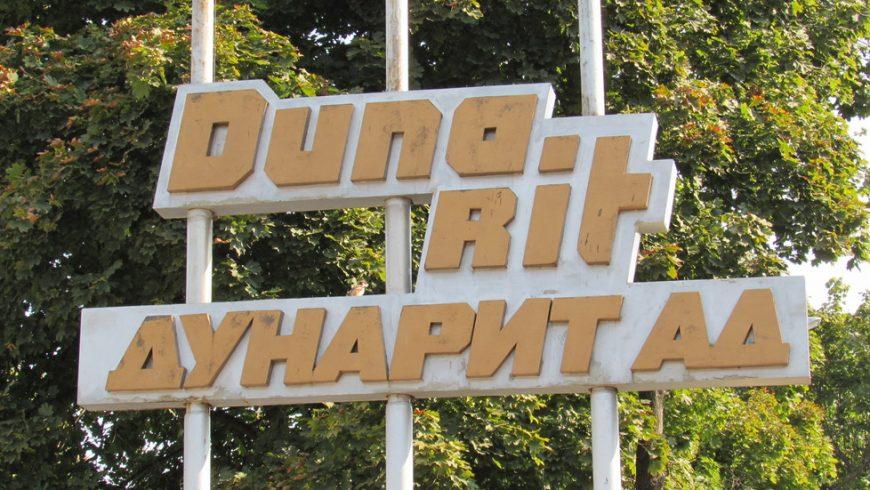"""Щурмовата група по овладяването на """"Дунарит"""" търпи поражения"""