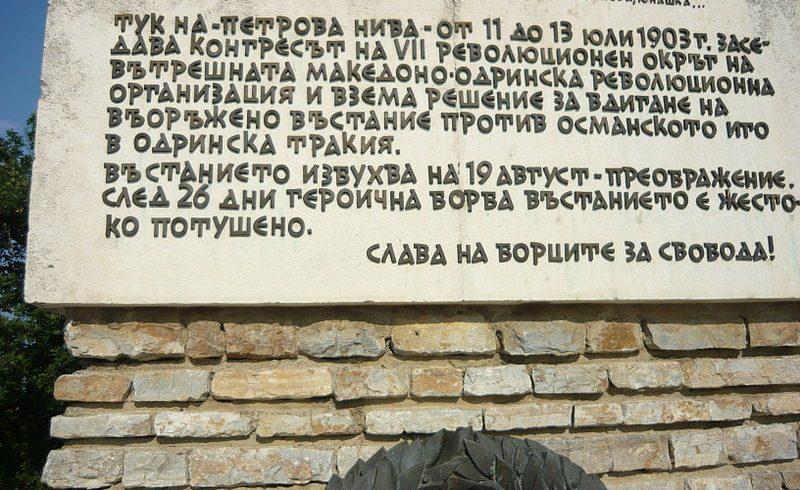 Президентът е патрон на тържествата на Петрова нива