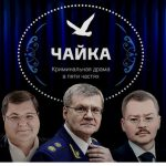 Какъв опит ще обменят Сотир Цацаров и Юрий Чайка?