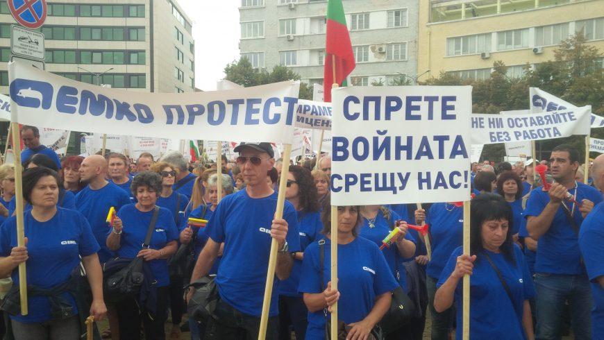 Протест на служители на ЕМКО