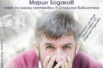 Marin Bodakov2