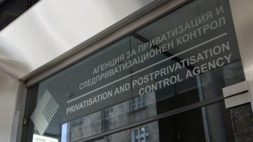Агенцията за приватизация се сдоби с нов шеф