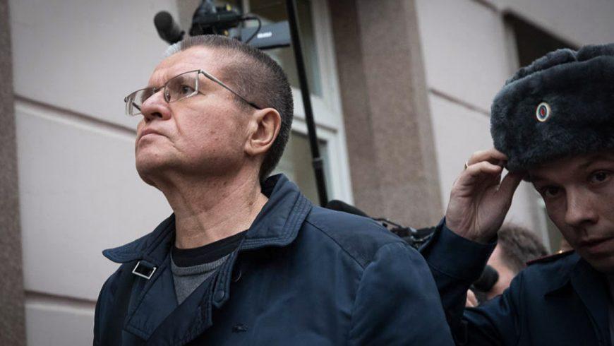 Случаят Улюкаев. Корупция или разчистване на сметки