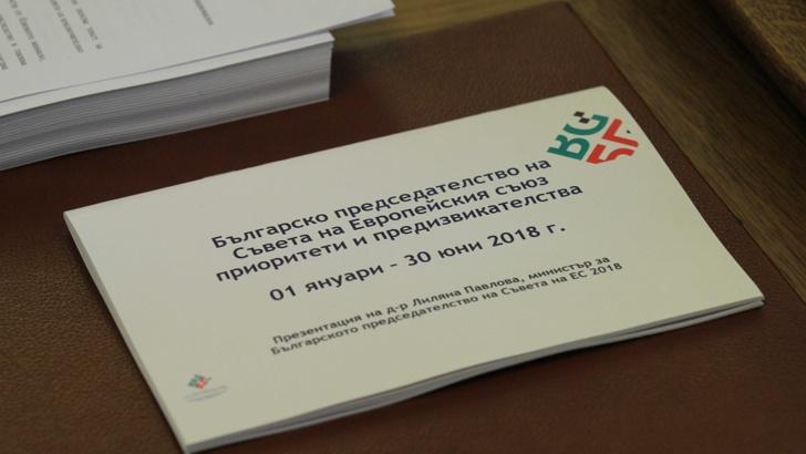 Председателството на ЕС – трудна задача за България