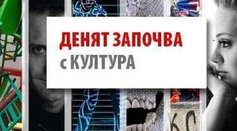 """""""Денят започва с култура"""": Кошлуков се меси в избора ни на теми и гости"""