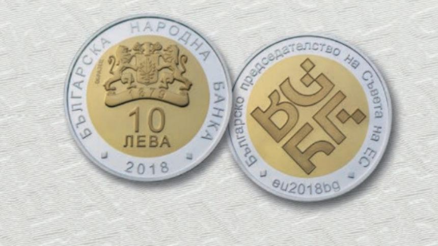 Две монети в чест на председателството