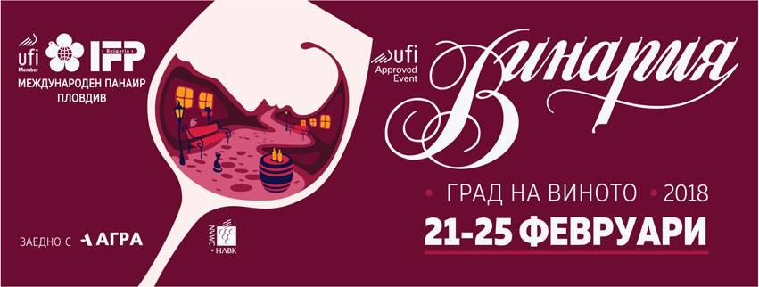 "Две традиции в едно. ""Винпром Свищов"" и Винария 2018"