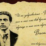 145 години от безсмъртието на Васил Левски