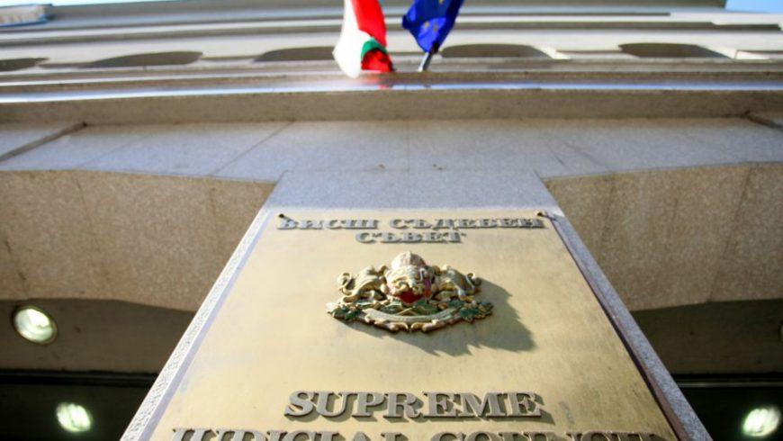 Журналисти питат съдиите във ВСС: Толкова ли бързо забравихме?