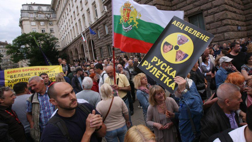 """Протестът срещу АЕЦ """"Белене"""": Това е предателство! (снимки)"""