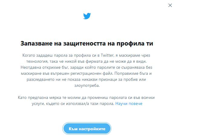 Twitter препоръча да си сменим паролите