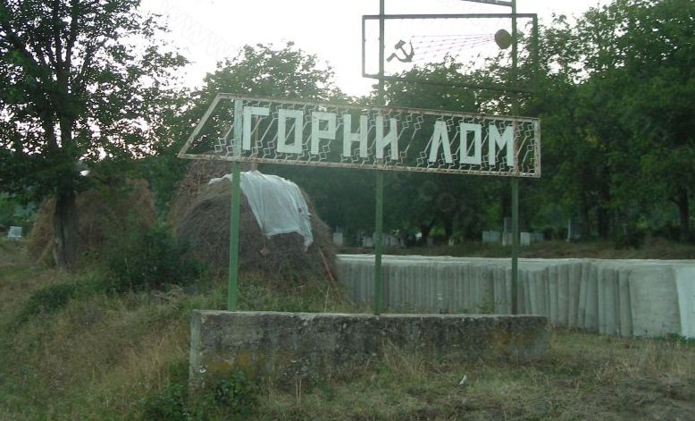 """Съдът оправда всички обвиняеми за взрива в завод """"Миджур"""""""
