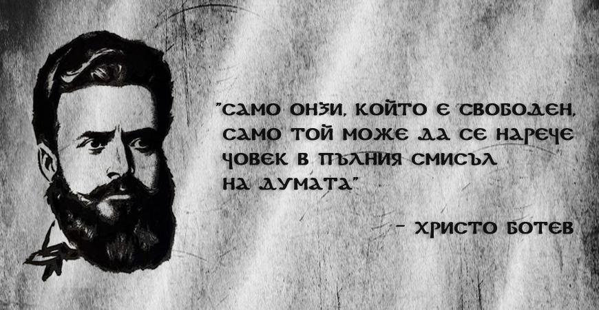 Ботев: Идеята за свободата е всесилна и любовта към нея сичко може да прави
