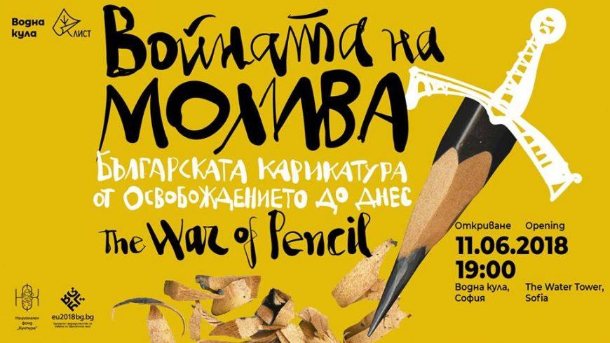 Карикатури на Бешков, Божинов и други майстори показва изложба в София