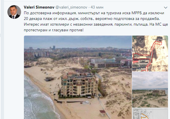 Симеонов и Ангелкова в схватка за заведения и плажове