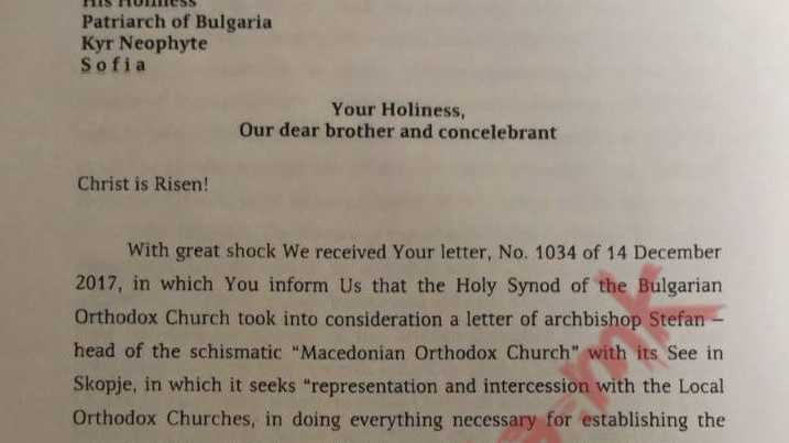 Сръбският патриарх открито заплашва главата на БПЦ