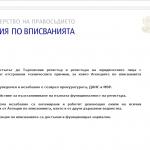 Нов срок за Търговския регистър: До края на седмицата