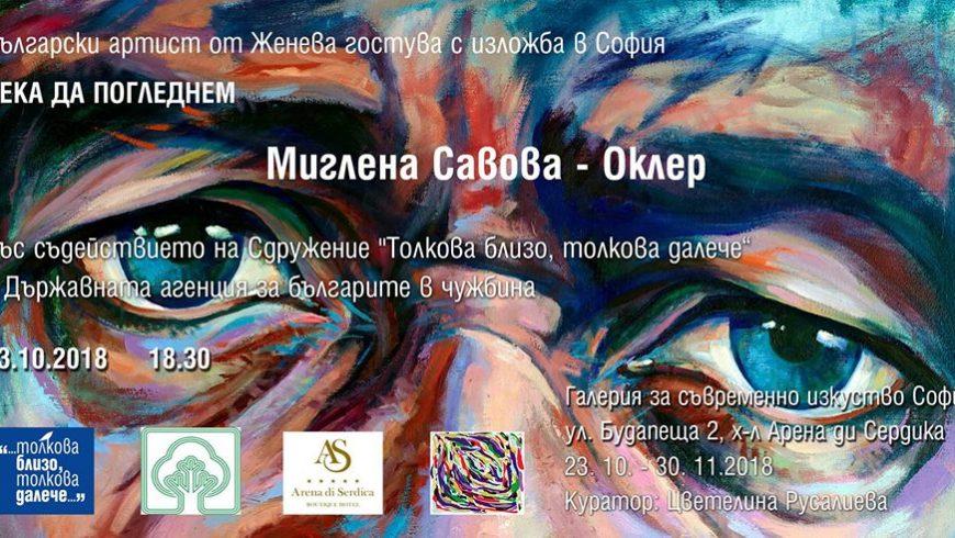 Съвременна живопис на Миглена Савова – Оклер гостува в София