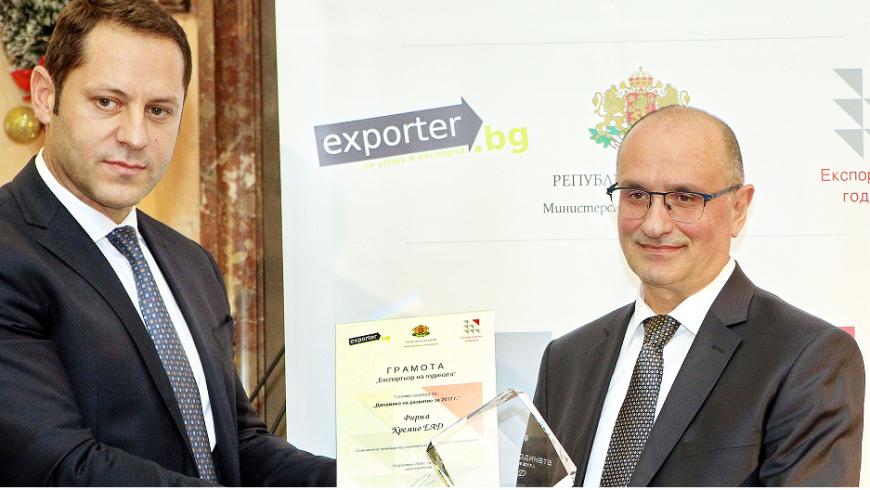 Exporter.bg награди най-добрите малки и средни фирми в експорта