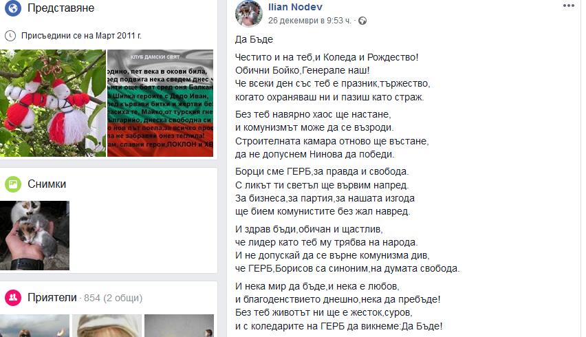Борисов стана герой на оди във Фейсбук с автор Анде Ажъл (Една Лъжа)