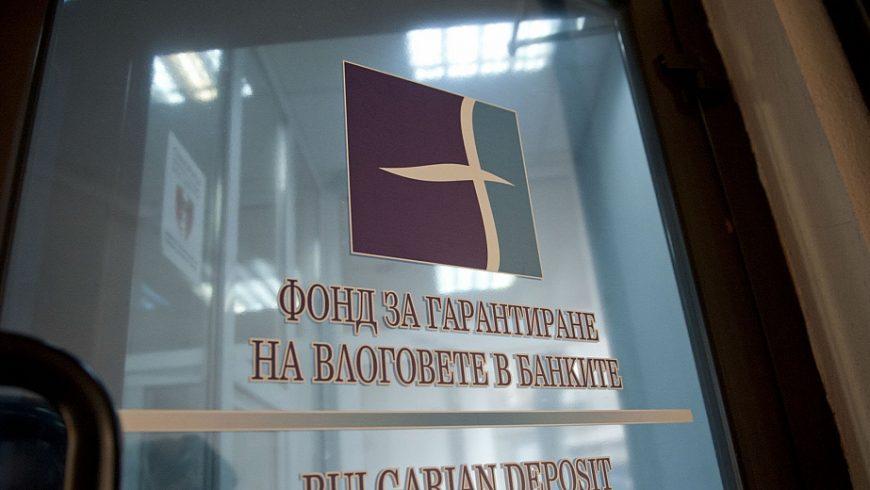 Адвокат без опит в банките ще ръководи Фонда за гарантиране на влоговете