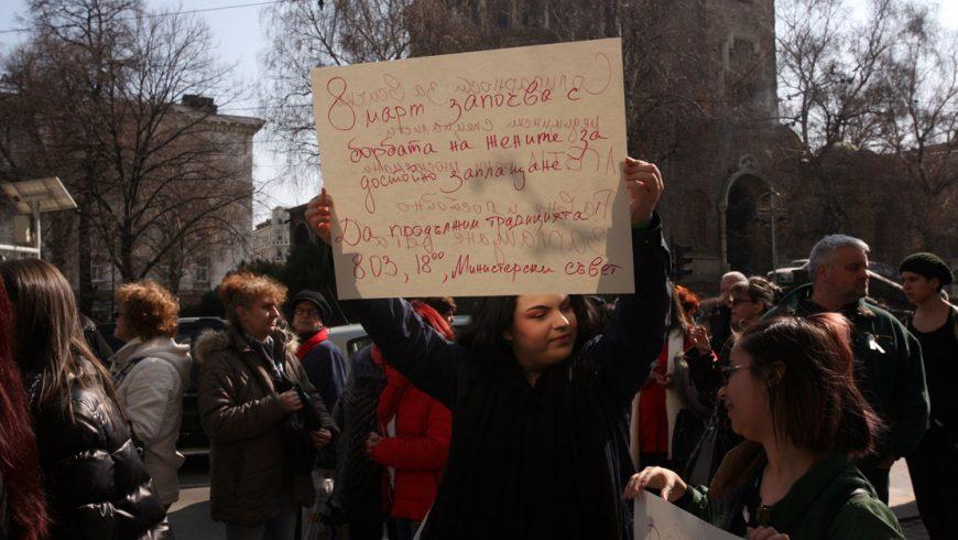 Медици излязоха на национален протест