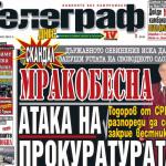 """Прокурор поиска да се заличи марката """"Телеграф"""""""