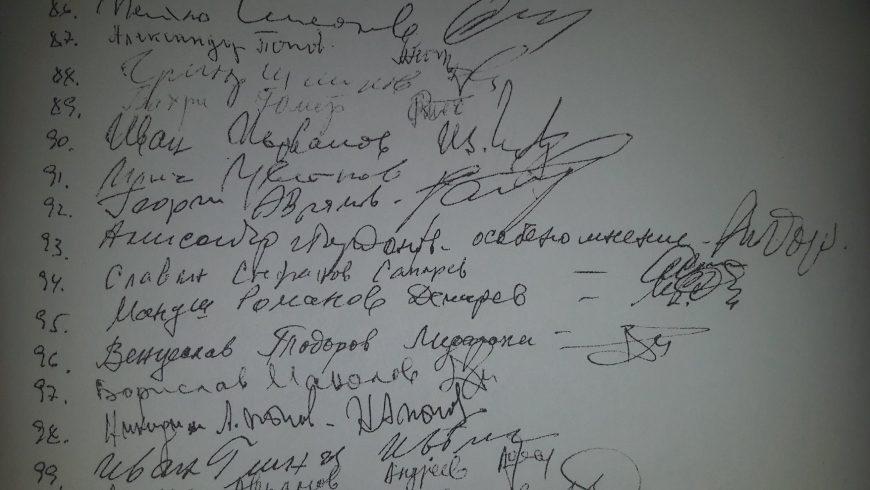 """Припомняне: Ал. Йорданов подписал с """"Особено мнение"""" за НАТО"""