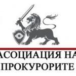 Браншови организации искат бъдещият обвинител № 1 да е от прокуратурата