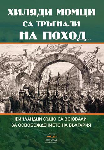 """""""Хиляди момци са тръгнали на поход.... Финландци също са воювали за освобождението на България"""""""