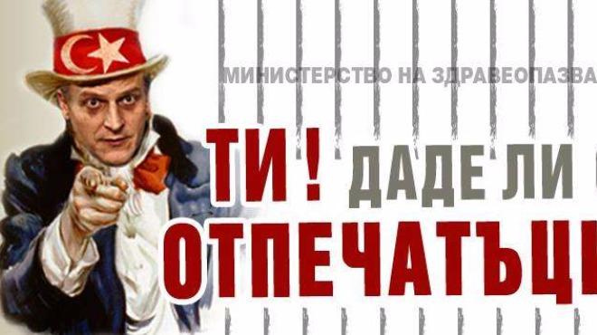 Д-р Москов ни обсипа с безпочвени уверения