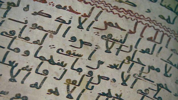 Най-старите фрагменти от Корана