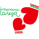 """Над 2 милиона лева събра тази година """"Българската Коледа"""""""